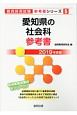 愛知県の社会科 参考書 2019 教員採用試験参考書シリーズ5