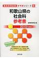 和歌山県の社会科 参考書 2019 教員採用試験参考書シリーズ5
