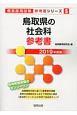 鳥取県の社会科 参考書 2019 教員採用試験参考書シリーズ5