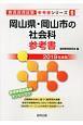 岡山県・岡山市の社会科 参考書 2019 教員採用試験参考書シリーズ5