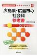 広島県・広島市の社会科 参考書 2019 教員採用試験参考書シリーズ4