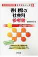 香川県の社会科 参考書 2019 教員採用試験参考書シリーズ5