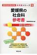 愛媛県の社会科 参考書 2019 教員採用試験参考書シリーズ5