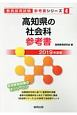 高知県の社会科 参考書 2019 教員採用試験参考書シリーズ4