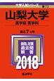 山梨大学(医学部〈医学科〉) 2018 大学入試シリーズ73