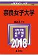 奈良女子大学 2018 大学入試シリーズ119