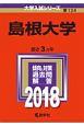 島根大学 2018 大学入試シリーズ124