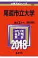 尾道市立大学 2018 大学入試シリーズ130