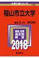 福山市立大学 2018 大学入試シリーズ133