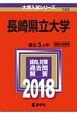 長崎県立大学 2018 大学入試シリーズ153