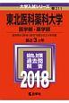 東北医科薬科大学 医学部・薬学部 大学入試シリーズ 2018
