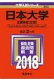 日本大学 文理学部〈文系〉 2018 大学入試シリーズ365