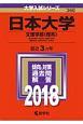 日本大学 文理学部〈理系〉 大学入試シリーズ 2018
