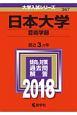 日本大学 芸術学部 大学入試シリーズ 2018