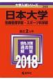 日本大学 危機管理学部・スポーツ科学部 2018 大学入試シリーズ369