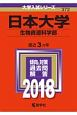 日本大学 生物資源科学部 大学入試シリーズ 2018