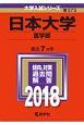 日本大学 医学部 大学入試シリーズ 2018