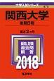 関西大学 後期日程 2018 大学入試シリーズ475