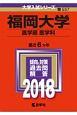 福岡大学 医学部〈医学科〉 2018 大学入試シリーズ557
