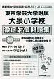 東京学芸大学附属大泉小学校 徹底対策問題集 平成30年