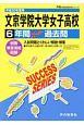 文京学院大学女子高等学校 6年間スーパー過去問 声教の高校過去問シリーズ 平成30年