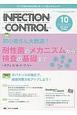 INFECTION CONTROL 26-10 2017.10 特集:初心者さん大歓迎!耐性菌のメカニズムから検査の基礎まで ICTのための医療関連感染対策の総合専門誌