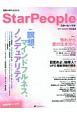 Star People 2017Autumn 覚醒の時代を生きる(64)
