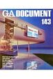 GA DOCUMENT 世界の建築(143)