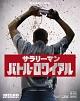サラリーマン・バトル・ロワイアル ブルーレイ&DVD