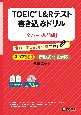 TOEIC L&Rテスト 書き込みドリル【全パート入門編】 スコア500 新形式問題対応
