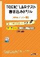 TOEIC L&Rテスト 書き込みドリル【ボキャブラリー編】 スコア500 新形式問題対応