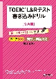 TOEIC L&Rテスト 書き込みドリル【文法編】 スコア500 新形式問題対応