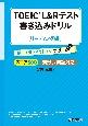 TOEIC L&Rテスト 書き込みドリル【リーディング編】 スコア500 新形式問題対応