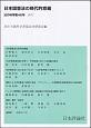 法の科学 民主主義科学者協会法律部会機関誌[年報](48)