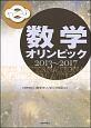 数学オリンピック 2013~2017