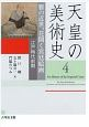 天皇の美術史 雅の近世、花開く宮廷絵画 江戸時代前期 (4)