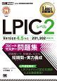 LPICレベル2 スピードマスター問題集 Version4.5対応 Linux教科書