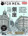 Hanako FOR MEN<特別保存版> 銀座1丁目から8丁目までぜんぶ歩く。