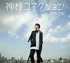 神様コネクション(豪華盤)(DVD付)