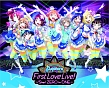 ラブライブ!サンシャイン!!Aqours First LoveLive! 〜Step!ZERO to ONE〜 Blu-ray Memorial BOX
