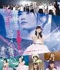 渡辺美優紀卒業コンサート in ワールド記念ホール〜最後までわるきーでゴメンなさい〜