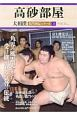 高砂部屋 大相撲名門列伝シリーズ3