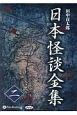 日本怪談全集 朗読CD(2)