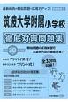 筑波大学附属小学校 徹底対策問題集<首都圏版> 平成30年