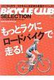 BiCYCLE CLUB SELECTION もっとラクにロードバイクで走る!