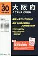 大阪府 公立高校入試問題集 平成30年