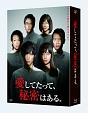 愛してたって、秘密はある。 Blu-ray BOX