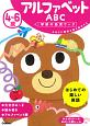 4~6歳 アルファベット ABC 学研の幼児ワーク