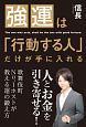強運は行動する人だけが手に入れる 歌舞伎町No.1ホストが教える運の鍛え方