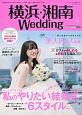 横浜・湘南Wedding 横浜・湘南エリアのウエディングはこの一冊でカンペキ(19)